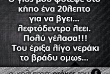 ΑΤΑΚΕΣ-ΧΙΟΥΜΟΡ