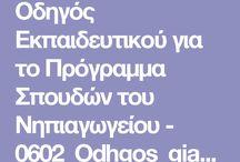 ΠΡΟΓΡΑΜΜΑ ΝΗΠΙΑΓΩΓΕΙΟΥ