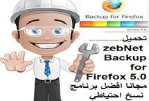 تحميل zebNet Backup for Firefox 5.0 مجانا افضل برنامج نسخ احتياطي لمتصفح Firefoxhttp://alsaker86.blogspot.com/2018/04/download-zebnet-backup-for-firefox-5-0-free.html