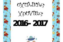 οργανωση σχολικης χρονιας 2016-2017