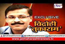 Jai Maharashtra Exclusive videos / Jai Maharashtra Exclusive videos