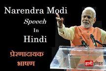 Narendra Modi Speech In Hindi