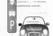 Κυκλοφοριακή αγωγή