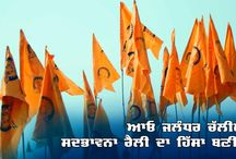 Sadbhavna Rally Jalandhar / Maintain peace n support harmony for better living.