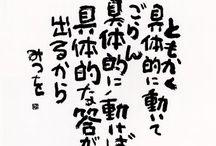 相田みつをさん