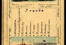 Губернии Российской Империи открытки 1856