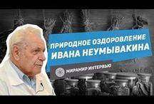 Ivan Pavlovič Neumyvakin