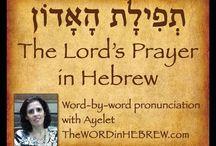 Hebrew pray