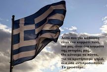 Hellenic force