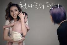 Letters to angels / Campaña surcoreana que promueve con la ayuda de rostros famosos la adopción de bebés.