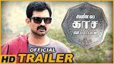 http://www.filmibook.com/watch-kannula-kaasa-kattappa-2016-tamil-movie-online-for-free/
