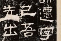 015 張遷碑(後漢:186年)