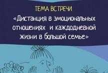 Встречи и тренинги с Екатериной Бурмистровой