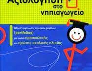 Φάκελος Αξιολόγησης - Portfolio για το Νηπιαγωγείο