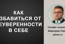 Онлайн психолог Жавнеров Павел
