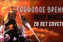 Duke Nukem 3D 20th Anniversary World Tour / Прохождение Duke Nukem 3D 20th Anniversary World Tour