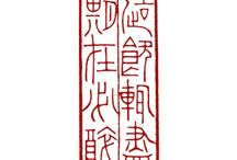 Chinese seal and calligraphy / Chinese fine art