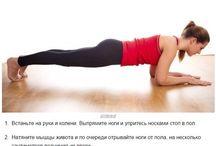 Спорт / Упражнения