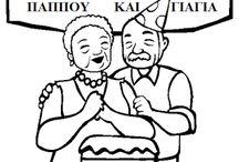 Ο παππούς και η γιαγιά