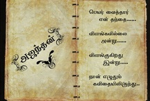 My quotes / by Ajanthan (Ajan)