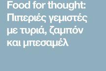 Φαγητά Ελληνικά