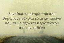 λογια με...νοημα / beautiful .......words..!!!