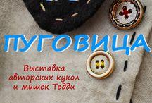 Выставки кукол и мишек. Artdolls and Teddy bears show / Афиши выставок и кукольной галереи