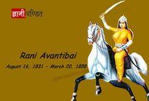 Rani Avanti Bai History in Hindi