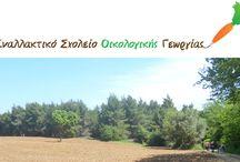 Μαθήματα Οικολογικής Γεωργίας.