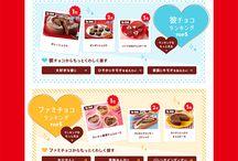 【イベント】バレンタイン