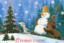 Новый год, Рождество,Россия