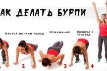 Бурпи упражнения