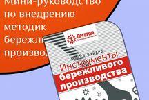 Корпоративная культура FB2, EPUB, PDF / Скачать книги Корпоративная культура в форматах fb2, epub, pdf, txt, doc