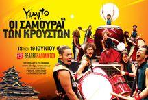YAMATO THE DRUMMERS OF JAPAN / YAMATO THE DRUMMERS OF JAPAN  ΟΙ ΣΑΜΟΥΡΑΪ ΤΩΝ ΚΡΟΥΣΤΩΝ Τύμπανα, ρυθμός και χρώμα από την Άπω Ανατολή στην Αθήνα!!! ΤΡΙΤΗ 18 ΚΑΙ ΤΕΤΑΡΤΗ 19 ΙΟΥΝΙΟΥ 2013 ΘΕΑΤΡΟ BADMINTON