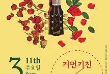 커먼키친 공연 안내 / 판교 커먼키친에서 공연했던 아티스트들의 포스터 갤러리입니다. 공연 문의는 http://www.facebook.com/common.kitchen.pangyo 에서 해주시면 됩니다.