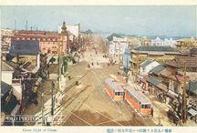 記録写真 / 昔の日本の風景など