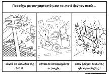ΑΠΟΚΡΙΕΣ