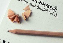Quotes: Gujarati