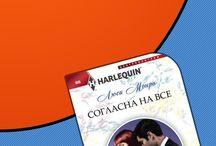 Короткие любовные романы / Скачать книги Короткие любовные романы в форматах fb2, epub, pdf, txt, doc