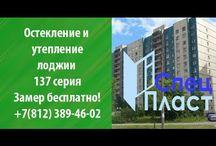 Остекление балконов и лоджий от Производителя СпецПласт в Санкт-Петербурге
