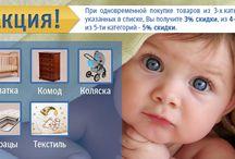 babywest.ru / Интернет-магазин детских товаров в Краснодаре, товары для детей. Тел. 8 800 775 78 75