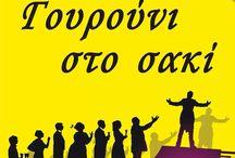 Θέατρο Απόλλων Σύρου / Γουρούνι στο σακί του Ζωρζ φεύντω