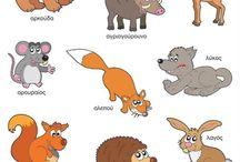 ζώα του δασους