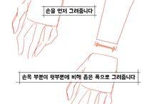 손, Hand, 手 / 손 스케치, 손 드로잉