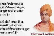 swami ji said