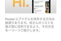 App - Clip (Pocket)