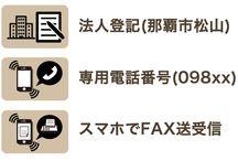 バーチャルオフィス / 電話番号、住所のみ利用されたい方に 専用電話番号、通話アプリが付属。電話転送や那覇松山の住所で登記・住所貸し・郵便転送も可能です。