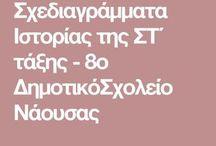 ΙΣΤΟΡΙΑ ΣΤ ΤΑΞΗΣ