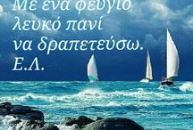 Θάλασσα~sea