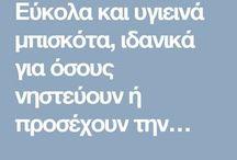 ΕΥΚΟΛΑ ΜΠΙΣΚΟΤΑ